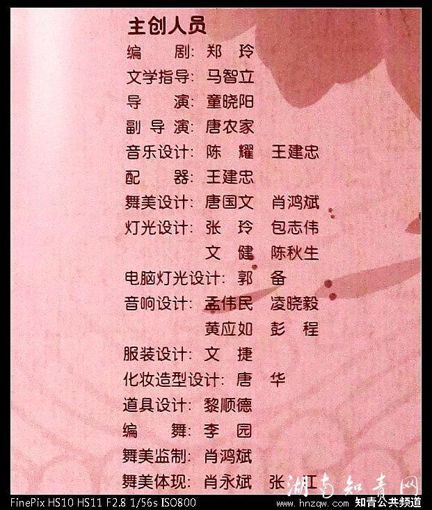2012 现代花鼓戏 山竹 0924 公共频道 湖南知青网2012年度