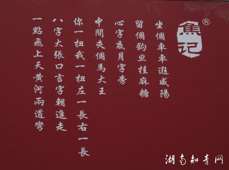 你认识这个笔画最多的汉字吗